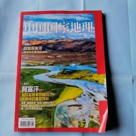 中国国家地理  2021.9