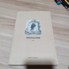 外国音乐在外国:《陈丹青音乐笔记》彩图增订版