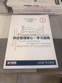 CPSM学习指南(第3版)供应管理核心—学习指导
