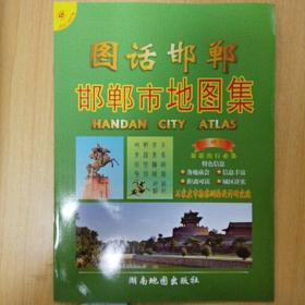 图画邯郸邯郸市地图集