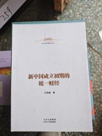 中华人民共和国史小丛书  新中国成立初期的统一财经
