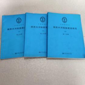 钢质内河船舶建造规范2009三册全