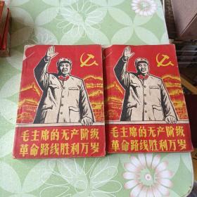 毛主席的无产阶级革命路线胜利万岁上下