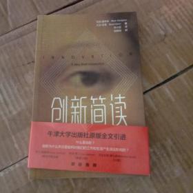 创新简读(牛津大学出版社原版全文引进)