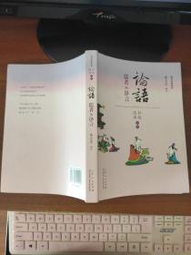 论语 儒者的诤言(漫画彩版)