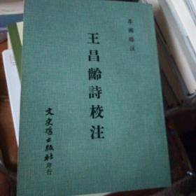 王昌龄诗校注