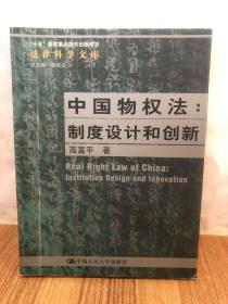 中国物权法:制度设计和创新
