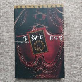 像绅士一样生活:写给当今中国的中产阶层