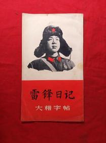 雷锋日记大楷字帖(20开,1966年版)
