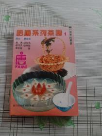肥肠系列菜谱 1 (唐亮签名本)