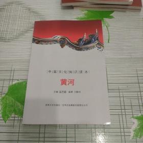 中国文化知识读本:黄河