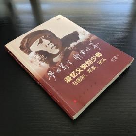 梦回万里 卫黄保华——漫忆父亲刘少奇与国防、军事、军队(视频书) 作者签赠本