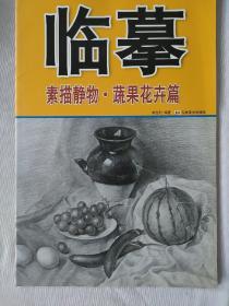 临摹:素描静物·蔬菜花卉篇