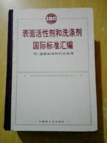 表面活性剂和洗涤剂国际标准汇编:附:国家标准和行业标准