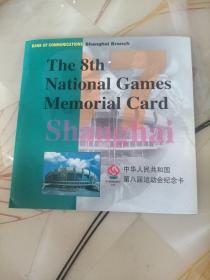 中华人民共和国第八届运动会纪念卡,,
