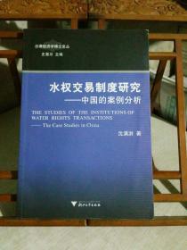 水权交易制度研究:中国的案例分析