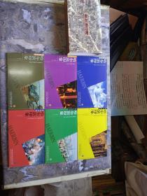 明信片:哈尔滨印象明信片(全套6册)