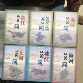 中国江河百问系列 海河300百问 淮河300问 珠江300问 长江400问 松花江300问 太湖160问6本合售