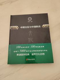 中国文化与中国的兵/文史存典系列丛书·文化卷