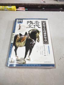 图说天下中国历史系列。隋唐五代