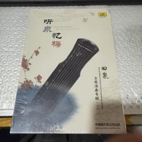 听泉忆梅 古琴演奏专辑(一)