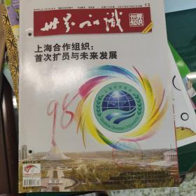 世界知识 2017年13-18共6本