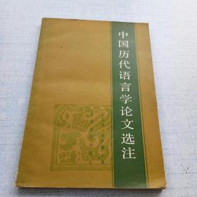 中国历代语言学论文选注 [AB----51]