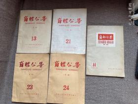 《商标公告》1958年第13期、1959年第21.23.24期、1963年第44期共5本合售,共和国早期商标设计标志图形艺术史料,有早期的白酒, 老烟标、酒标、化妆等各行业商业史料
