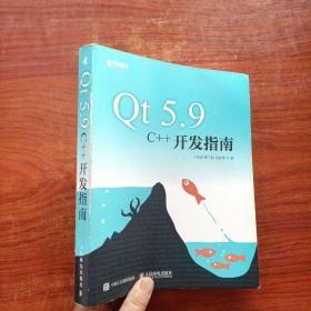 Qt 5.9 C++开发指南