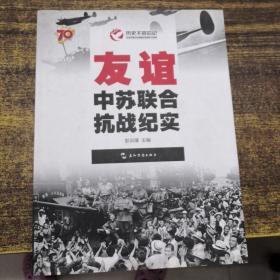 历史不容忘记:纪念世界反法西斯战争胜利70周年-友谊:中苏联合抗战纪实(汉)