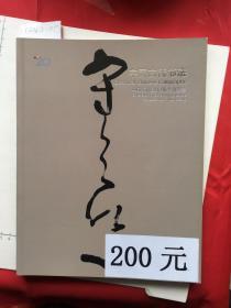中国古代书法(本店有书画类图录欢迎垂询,适合学画开店收藏等群体)