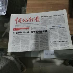 中国应急管理报2020年6月23日