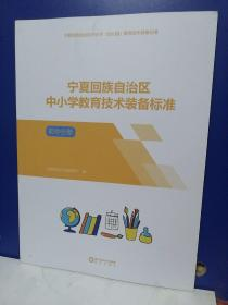 宁夏回族自治中小学教育技术装备标准(初中分册)