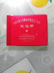 庆祝中国人民解放军建军五十周年纪念册(横64开,插图特多)