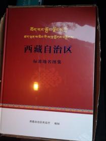 西藏自治区标准地名图集