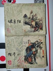 上美:李自成(2本合售,一版一印,缺本)