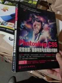 中文版Photoshop CS5视觉创意、图像特效与合成技术精粹