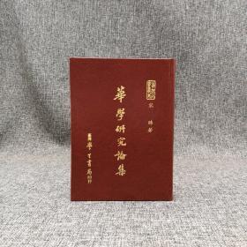 台湾学生书局版   宋晞 《华学研究论集》(精装)