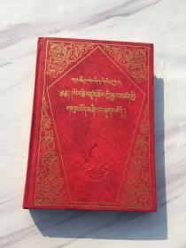 现观庄严论注疏 : 藏文(2006年1版1印5千册,16开革面精装)