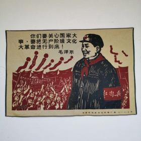 毛主席文革刺绣织锦画红色收藏编号6
