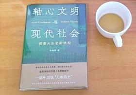 (一版一印/金观涛先生亲签珍藏本)轴心文明与现代社会