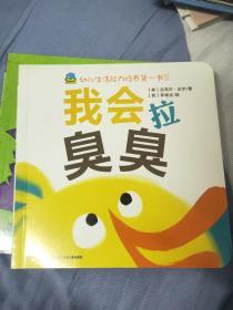 幼儿生活能力培养第一书我会拉臭臭 0-3岁婴幼儿阅读的图画书 儿?