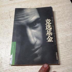 竞选基金-当代外国流行小说名篇丛书