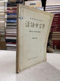汉语方言学