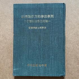 《刑事法学的方法与理论 - 如何从事法律思考?》 初版  布面精装