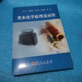 墨水化学原理及应用