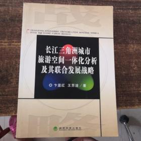 长江三角洲城市旅游空间一体化分析及其联合发展战略