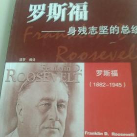 世界政坛风云人物,罗斯福-身残巨坚的总统画册