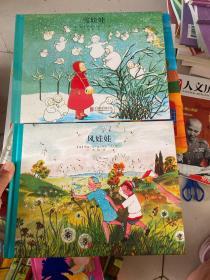 百年经典美绘本系列:雪娃娃,风娃娃(一册全新塑封 一册九品)