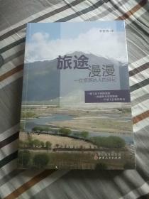 旅途漫漫一位旅游达人的日记(没开包。)